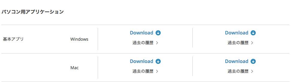 リコーシータの公式ページのアプリダウンロードページ
