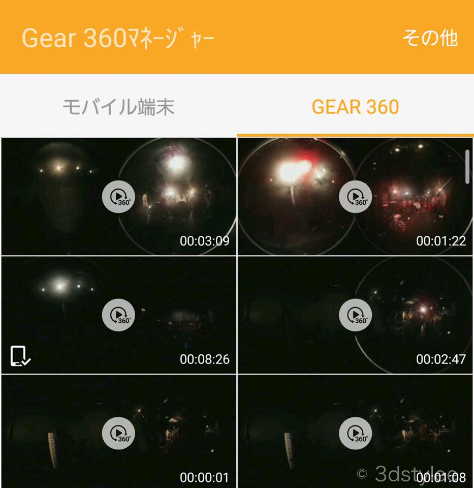 gear360用アプリ、gear マネージャー
