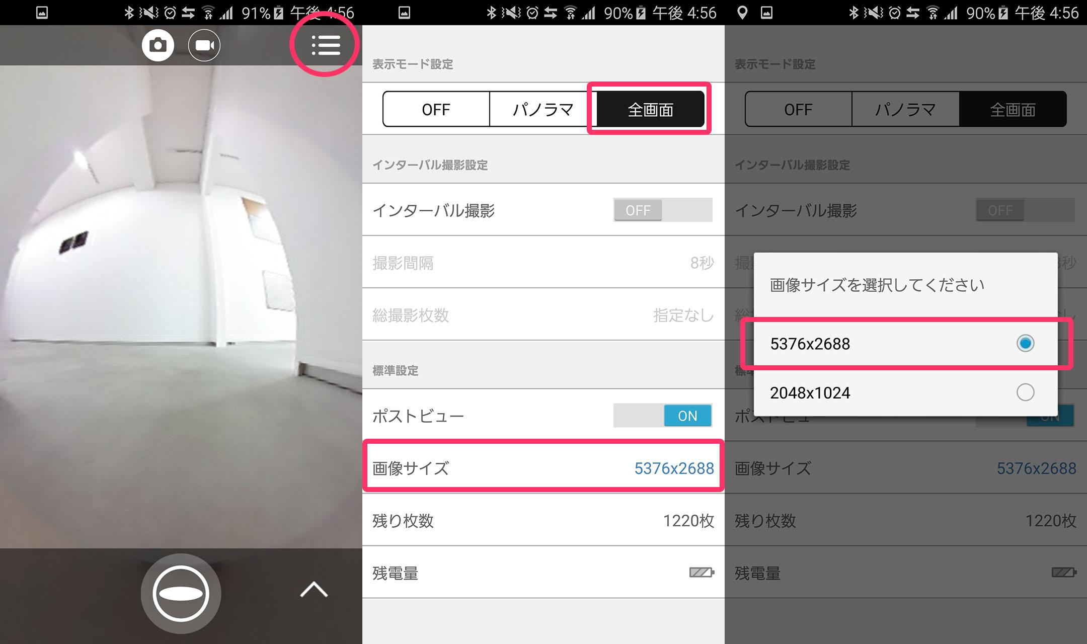 シータのアプリ設定画面