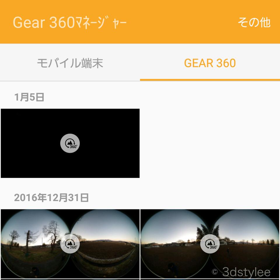 Screenshot_20170108-142454-2