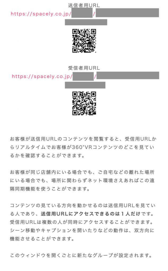 遠隔接客用URL