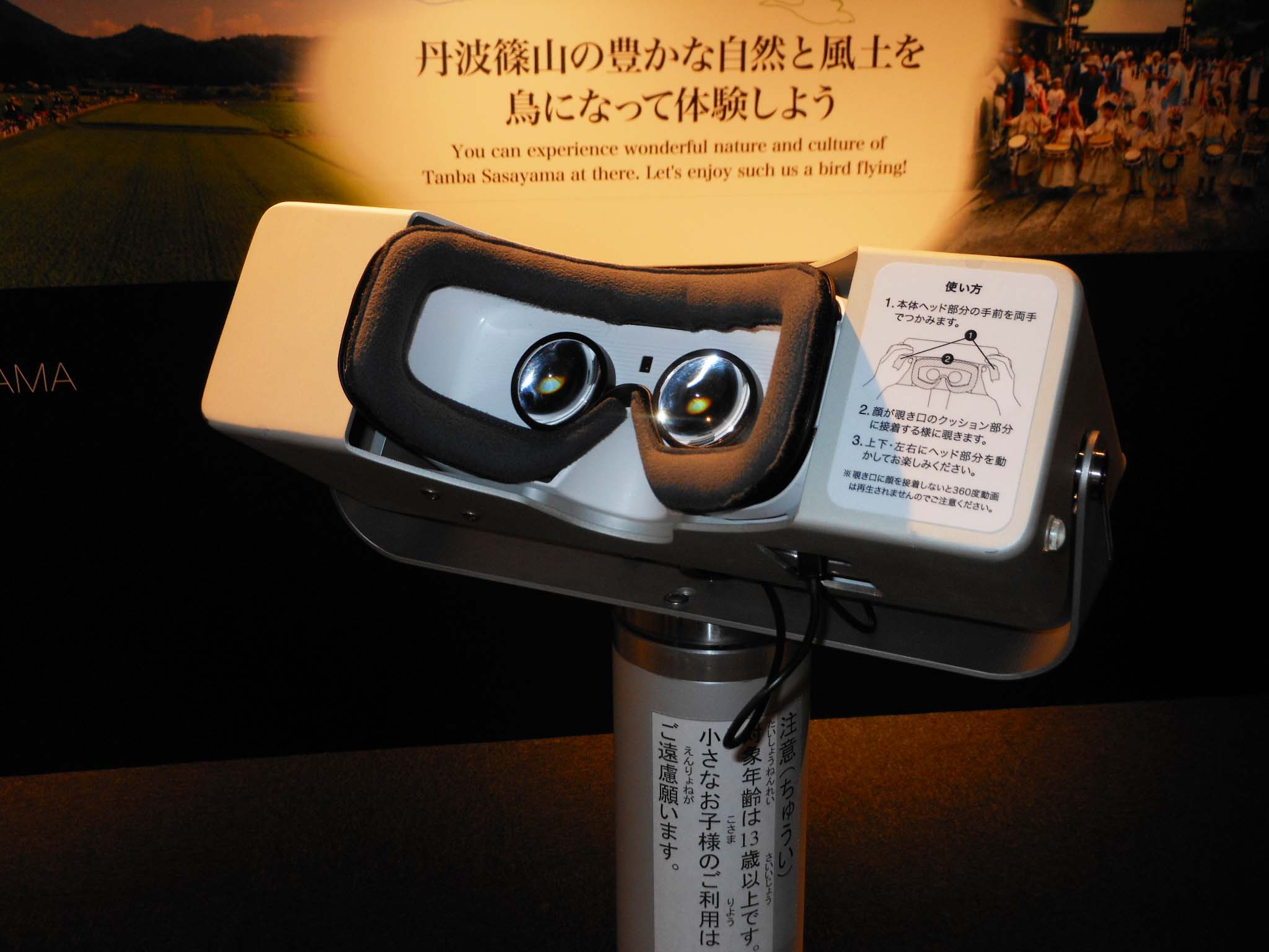 VR望遠鏡