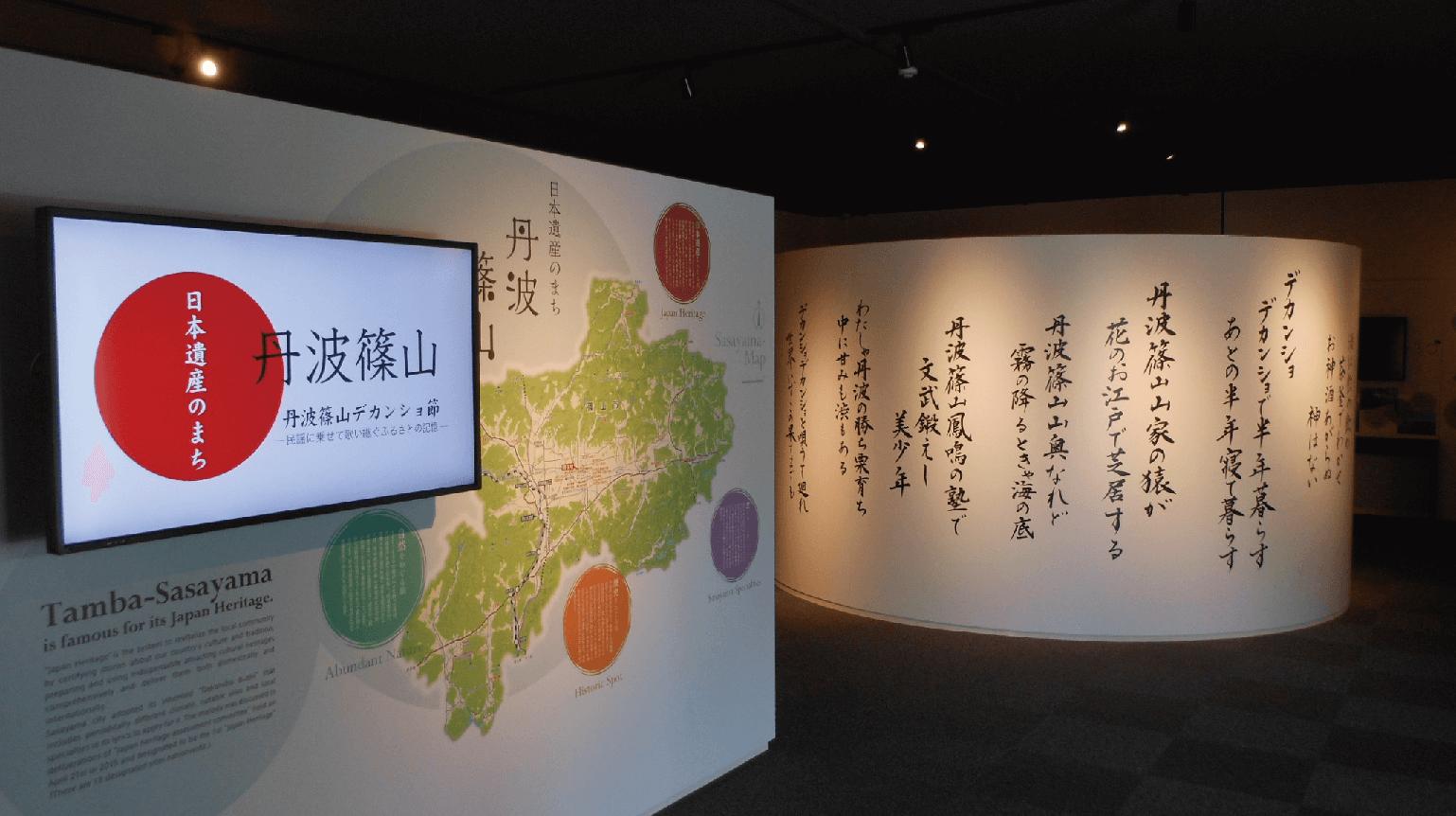 丹波篠山デカンショ館 入り口