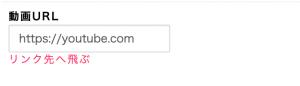 動画URL