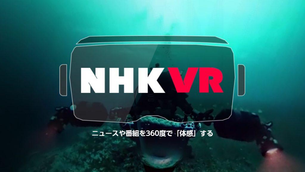 NHK VR