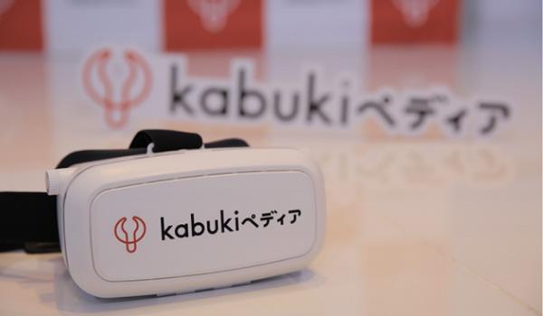 kabukiペディア