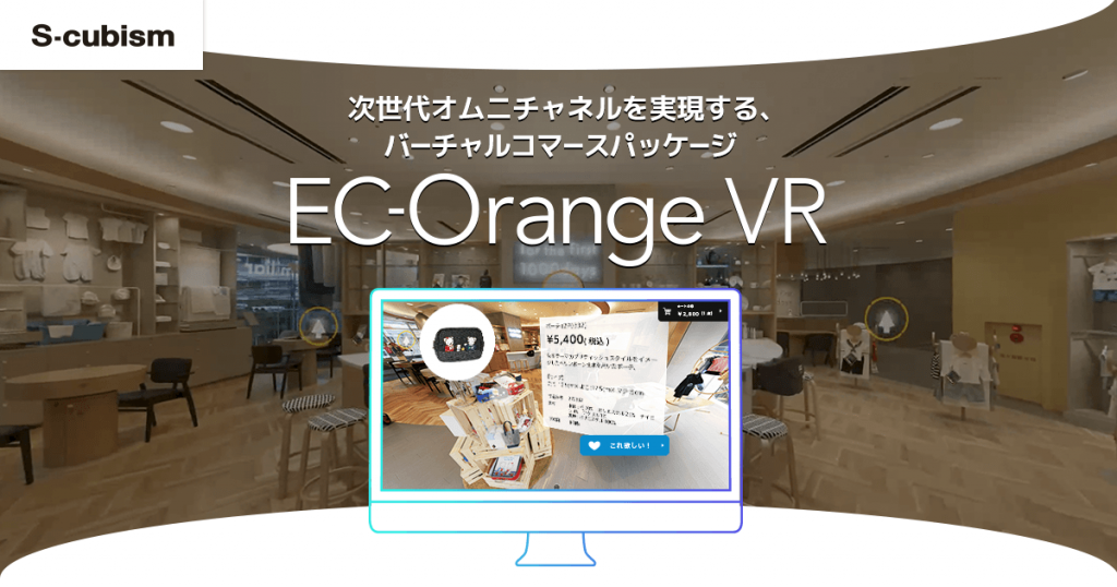 EC-Orange VR