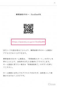 瞬間接客ページ