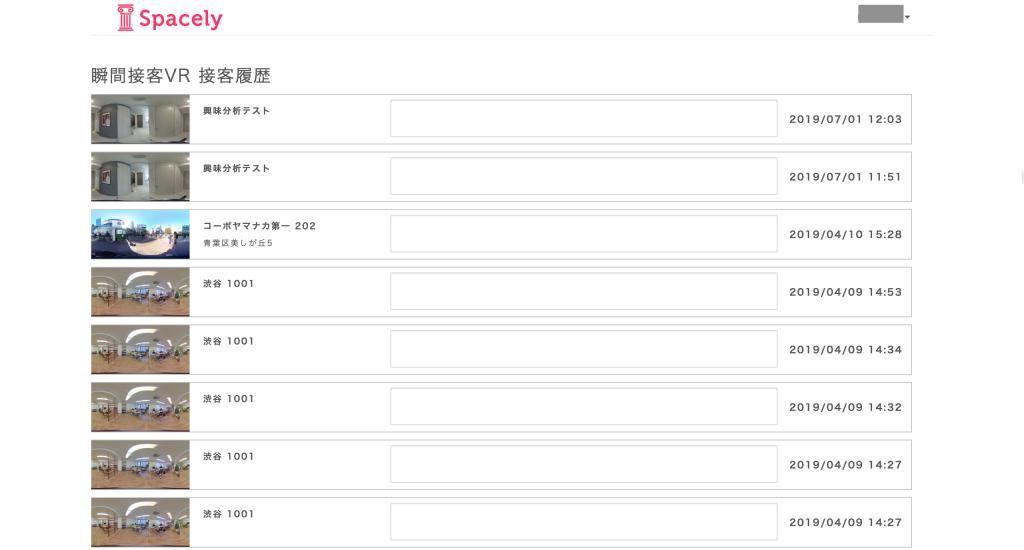 接客履歴ページ