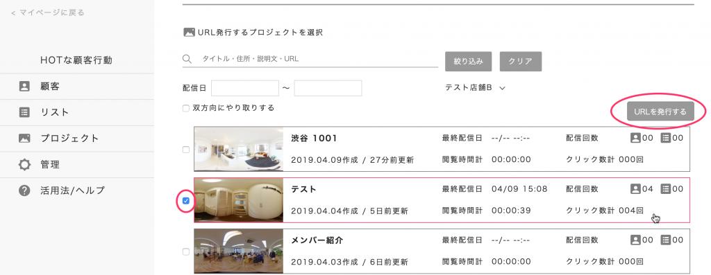 分析URLプロジェクト選択
