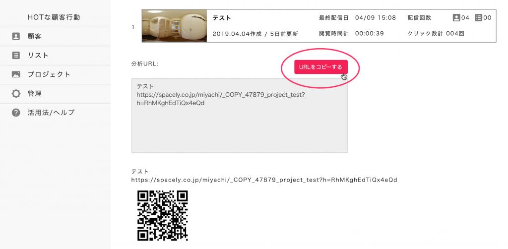 分析URLコピー
