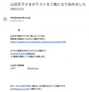 分析URLメール通知