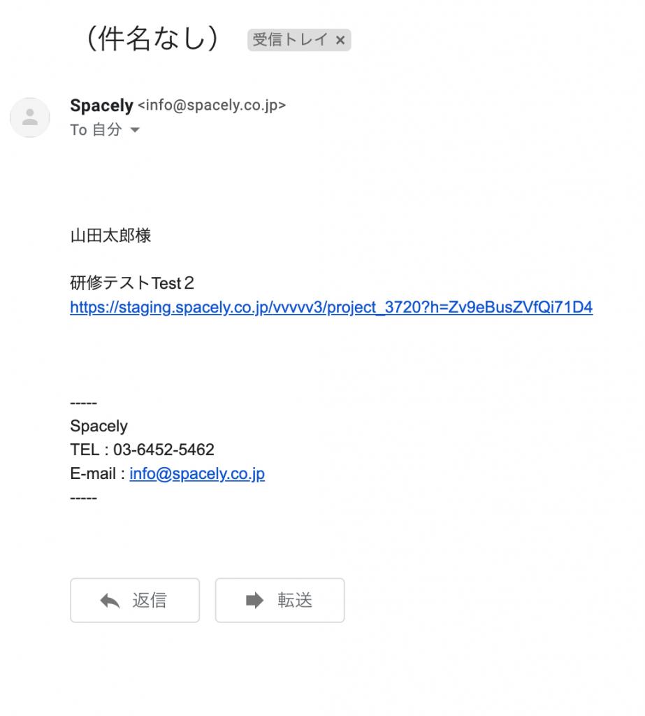 配信メール