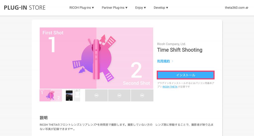 TimeShiftShooting