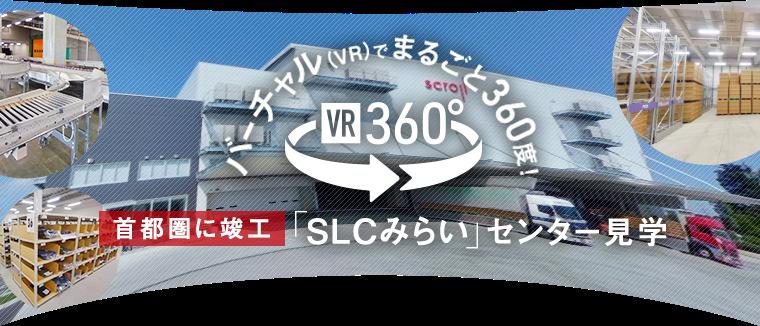 https://www.scroll360.jp/reason/vr/