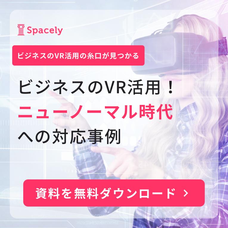 VR活用傑作事例集