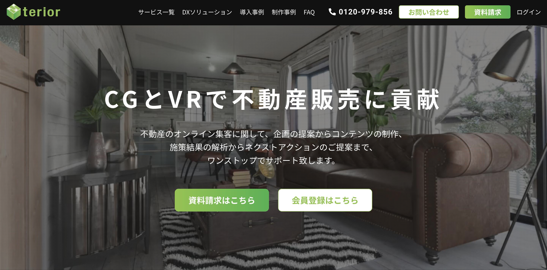 teriorのウェブサイトのスクリーンショット