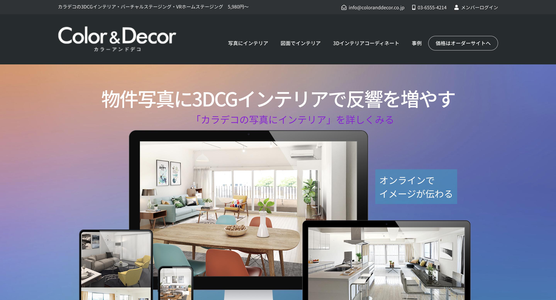 株式会社カラーアンドデコのウェブサイトのスクリーンショット