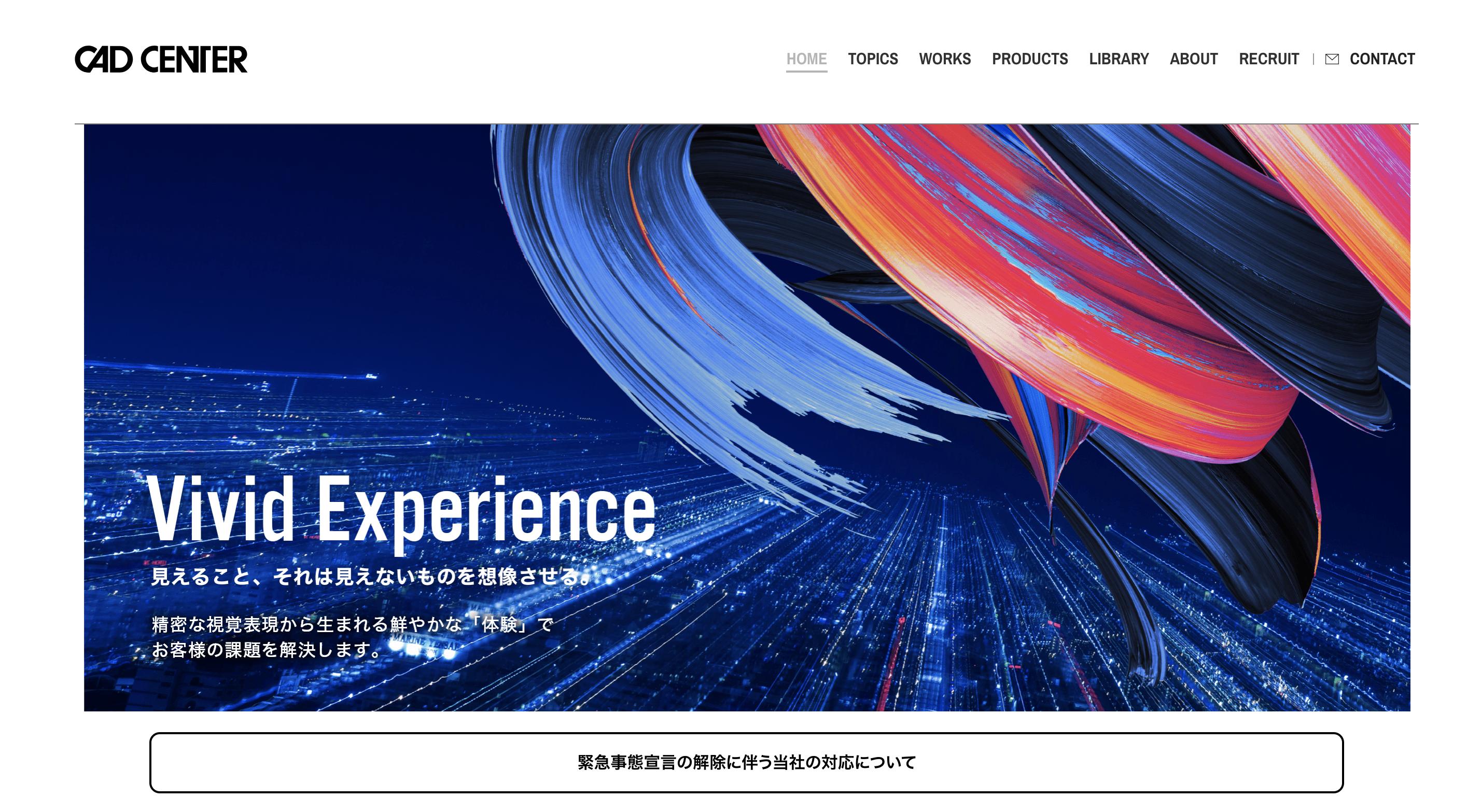 CAD CENTERのウェブサイトのスクリーンショット