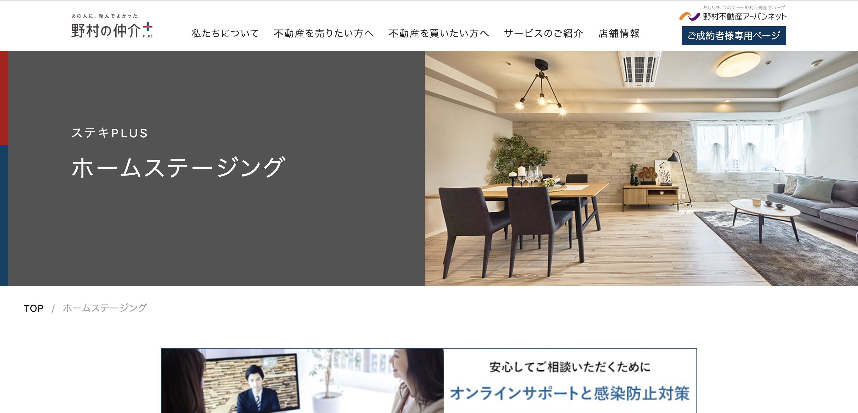 野村の仲介+(PLUS)のウェブサイトのスクリーンショット