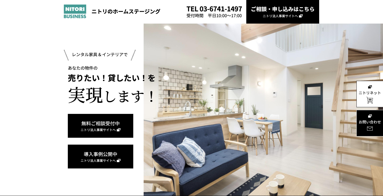 株式会社ニトリのウェブサイトのスクリーンショット