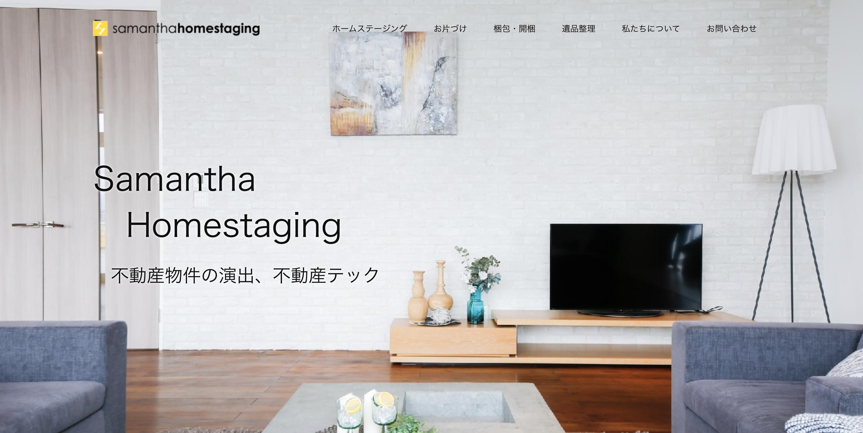 株式会社サマンサ・ホームステージングのウェブサイトのスクリーンショット