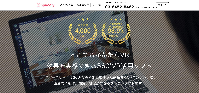 スペースリーのウェブサイトのスクリーンショット