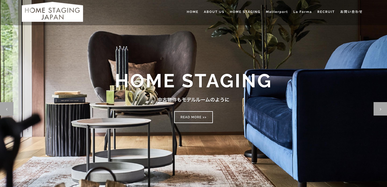 株式会社ホームステージング・ジャパンのウェブサイトのスクリーンショット