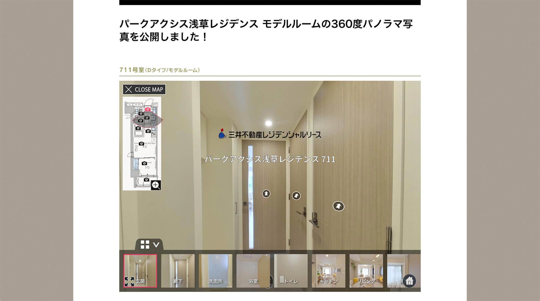 三井不動産レジデンシャルリースの360度パノラマ写真のプレスリリースのスクリーンショット